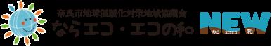 奈良市地球温暖化対策地域協議会(ならエコ・エコの和 NEW)