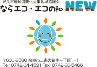 奈良市地球温暖化対策地域協議会(ならエコ・エコの和 NEW)ロゴ