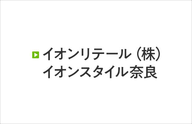 イオンリテール(株)イオンスタイル奈良