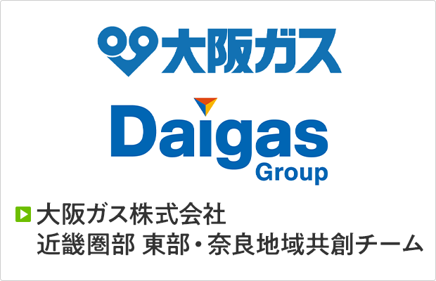大阪ガス株式会社 近畿圏部 東部・奈良地域共創チーム