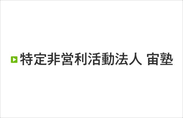 特定非営利活動法人 宙塾