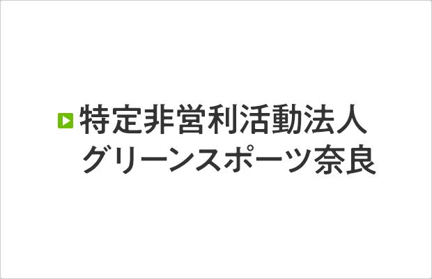 特定非営利活動法人 グリーンスポーツ奈良