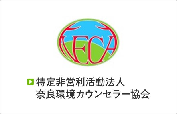 特定非営利活動法人 奈良環境カウンセラー協会