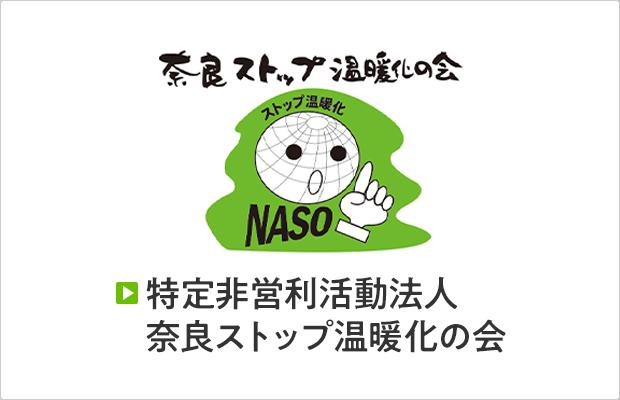 特定非営利活動法人 奈良ストップ温暖化の会