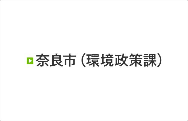 奈良市(環境政策課)