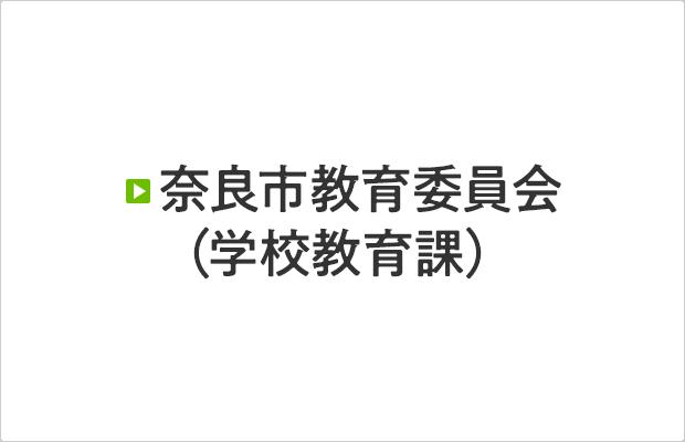 奈良市教育委員会(学校教育課)