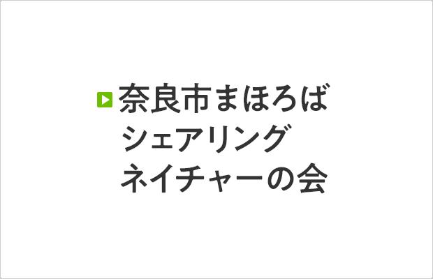奈良市まほろばシェアリングネイチャーの会