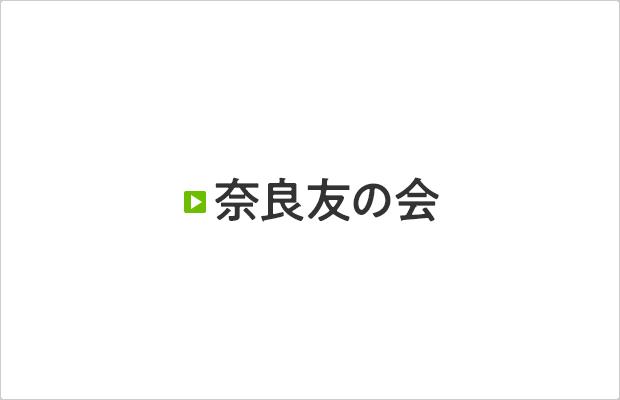 奈良友の会